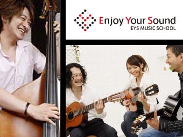 株式会社EYS-STYLE(EYS音楽教室)のアルバイト情報