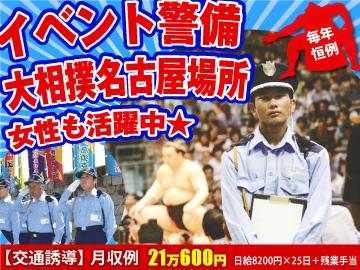 日本安全警備株式会社のアルバイト情報