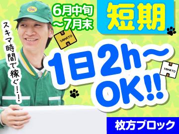 ヤマト運輸(株) 枚方ブロック 「068003」のアルバイト情報