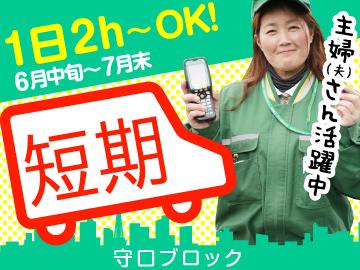 ヤマト運輸(株) 守口ブロック 「068003」のアルバイト情報
