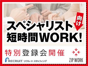 株式会社リクルートスタッフィング/ZWのアルバイト情報