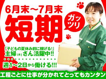ヤマト運輸(株) 姫路主管支店「067003」のアルバイト情報
