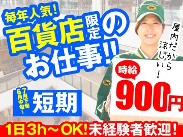 ヤマト運輸(株) 京阪百貨店出張所 「068701」のアルバイト情報