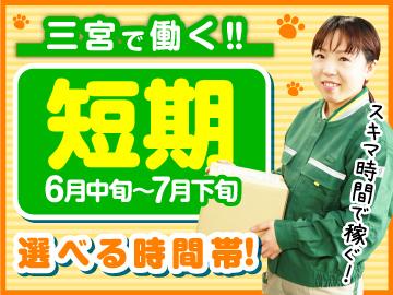 ヤマト運輸(株) 中央ブロック 「066279」のアルバイト情報