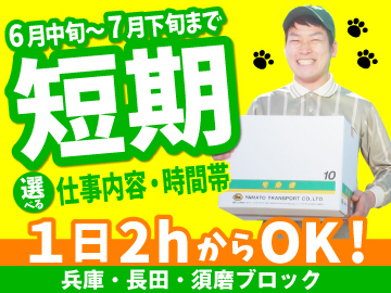 ヤマト運輸(株) 兵庫須磨ブロック 「066269」のアルバイト情報