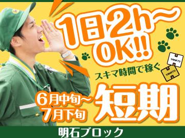 ヤマト運輸(株) 明石ブロック 「066839」のアルバイト情報