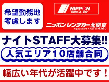 ニッポンレンタカー北関東株式会社のアルバイト情報