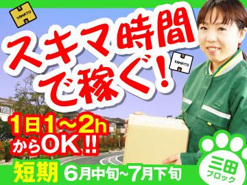 ヤマト運輸(株) 三田ブロック 「066059」のアルバイト情報