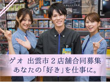 ゲオ (1)出雲店 (2)出雲斐川店のアルバイト情報