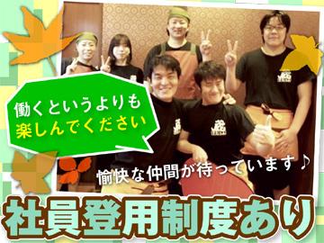 天然温泉 蔵の湯 東松山店のアルバイト情報