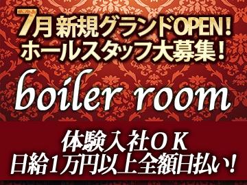 boiler roomのアルバイト情報
