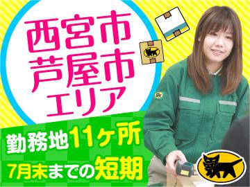 ヤマト運輸(株) 西宮ブロック [061003]のアルバイト情報