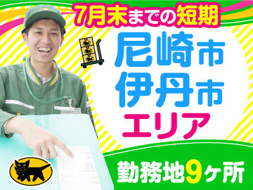 ヤマト運輸(株) 尼崎ブロック [061003]のアルバイト情報
