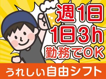しちりん炭火焼 鉄人 上野店のアルバイト情報