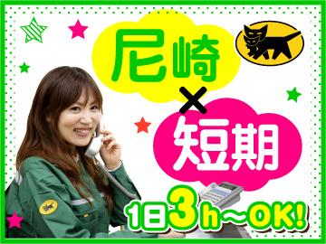 ヤマト運輸(株) 西大阪サービスセンター [061003]のアルバイト情報