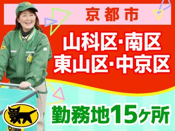 ヤマト運輸(株) 中京ブロック [062003]のアルバイト情報