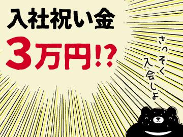 イーグル(A)浅草(B)富里(C)春日部のアルバイト情報