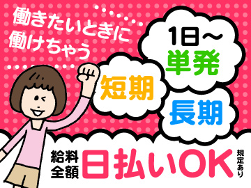 株式会社リージェンシー 福岡支店/FOFAN12のアルバイト情報
