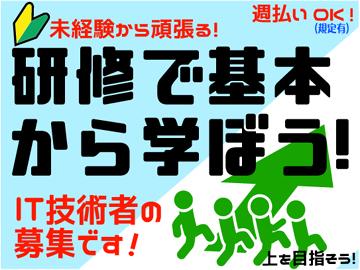 株式会社エス・アイ・シーのアルバイト情報