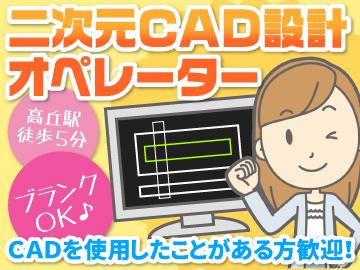 株式会社エーシーイー名古屋のアルバイト情報