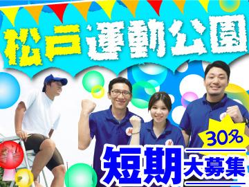 シンコースポーツ株式会社松戸運動公園のアルバイト情報