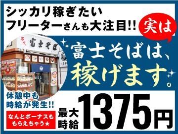 富士そば 日ノ出町店 他9店舗合同募集のアルバイト情報