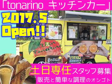 tonarino キッチンカー(中部土木株式会社)のアルバイト情報