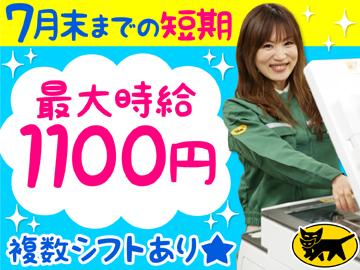 ヤマト運輸(株) 京田辺ブロック [062003]のアルバイト情報