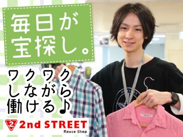セカンドストリート 香川3店舗合同募集のアルバイト情報