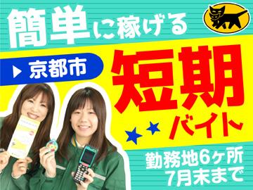 ヤマト運輸(株) 左京ブロック [062003]のアルバイト情報