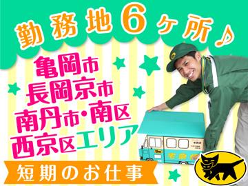 ヤマト運輸(株) 西京ブロック [062003]のアルバイト情報