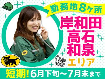 ヤマト運輸(株) 岸和田ブロック [060219]のアルバイト情報