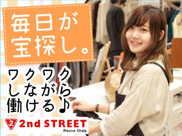 セカンドストリート (1)広島庚午店 (2)広島南観音店のアルバイト情報