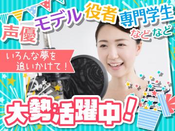 BIG ECHO(ビッグエコー) 錦糸町駅前店のアルバイト情報