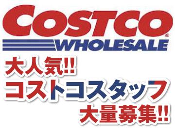 コストコホールセールジャパン株式会社 尼崎倉庫店のアルバイト情報