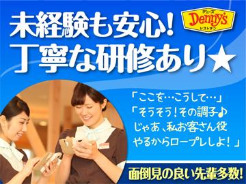 デニーズ(1)蓮田店(2)南浦和店(3)コクーンシティ店、他のアルバイト情報