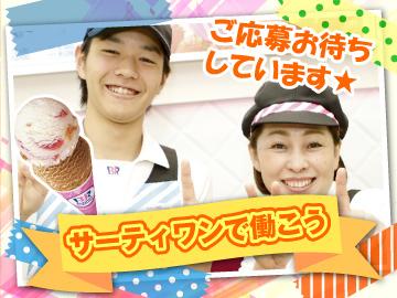 サーティワンアイスクリーム 5店舗合同募集のアルバイト情報