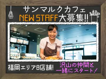 サンマルクカフェ 福岡エリア8店舗合同募集のアルバイト情報
