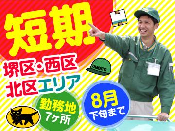 ヤマト運輸(株) 堺ブロック [060289]のアルバイト情報