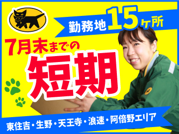 ヤマト運輸(株) 天王寺ブロック [060639]のアルバイト情報