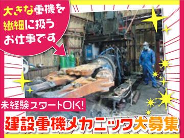 有限会社トシケン・サービスのアルバイト情報