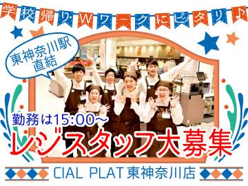 (株)ベルーフ CIAL PLAT 東神奈川店のアルバイト情報
