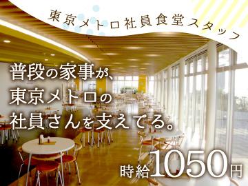 東京メトロ社員食堂…【1】新木場クラブ【2】深川総合運動場のアルバイト情報