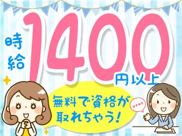 ◇*時給1400円以上*◇働きながら無料で資格が取れます!