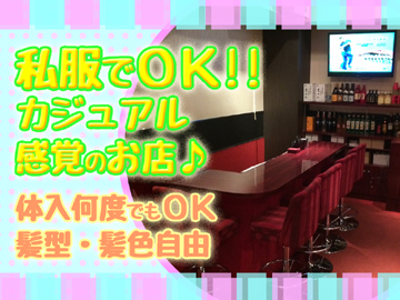 Girl's Bar ARK(アーク)のアルバイト情報