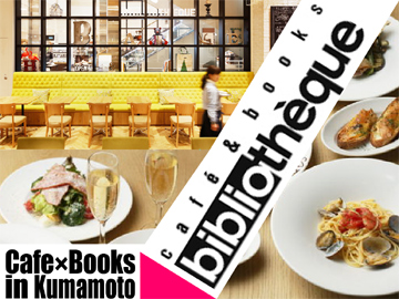 cafe&books bibliotheque 熊本鶴屋店のアルバイト情報