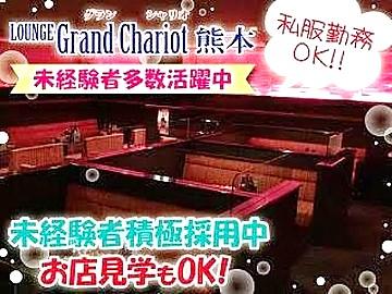 グランシャリオ熊本のアルバイト情報