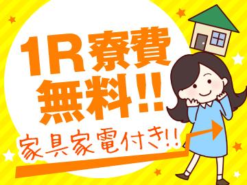 株式会社ミックコーポレーション 西日本【広告No.K-608】のアルバイト情報