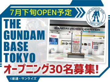 ガンダムベース東京   ※株式会社バンダイのアルバイト情報