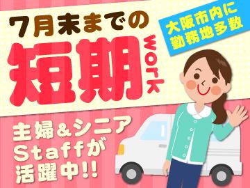 株式会社ジャパン・リリーフ/osdrのアルバイト情報